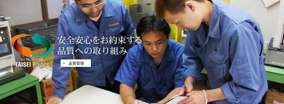 安全安心をお約束する品質への取り組み